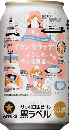 Poster design - advertising - brand packaging - illustration all in one. Sapporo beer can design advertising the local winter festival Japanese Packaging, Cool Packaging, Food Packaging Design, Beverage Packaging, Bottle Packaging, Packaging Design Inspiration, Brand Packaging, Branding Design, Coffee Packaging
