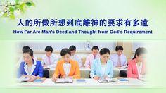 【東方閃電】全能神教會神話詩歌《人的所做所想到底離神的要求有多遠》