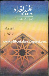 Junaid-e-Baghdad in Urdu   Free Pdf Books
