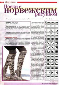Mitten Gloves, Mittens, Knitting Patterns, Crochet Patterns, Slipper Socks, Knitting Socks, Leg Warmers, Sewing Crafts, Knit Crochet