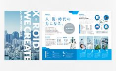 パンフレット Digital Art digital art getting started Design Web, Page Layout Design, Magazine Layout Design, Japan Design, Flyer Design, Design Brochure, Brochure Layout, Graphic Design Branding, Company Brochure