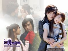 Devil Beside You (Taiwanese Drama 2005)- Rainie Yang. hmmm sounds interesting, Rainie Yangs character likes the bad boy in school. hahaha