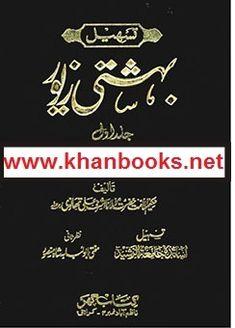 Fatawa Shami Download
