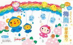 雨ツブキラキラ♪梅雨の部屋飾り|季節の製作|PriPricafe(プリプリカフェ)|保育が広がるWEBメディア