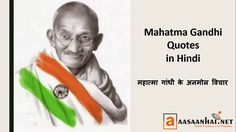 Mahatma Gandhi Quotes in Hindi | Mahatma Gandhi in Hindi  | Best Quotes |  Gandhi Giri | Inspiring Hindi Quotes by Mahatma Gandhi | महतम गध क अनमल वचर   परय मतर अगर आपक यह Mahatma Gandhi Quotes in Hindi पसद आय ह त कपय इस वडय क Like कर Share कर और Comment कर. धनयवद.  अगर आप और Motivational Hindi Quotes दखन चहत ह त हमर यह चनल जरर सबसकरइब कर.   Immersed Kevin MacLeod (incompetech.com) Licensed under Creative Commons: By Attribution 3.0 License http://ift.tt/oKTIFM  Live as if you were to die…