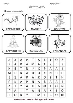 Kids Education, Special Education, Carnival Crafts, Greek Language, Language Lessons, Greek Words, Crafts For Kids, Teacher, Activities