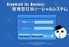 Crowdroid for Businessは日本語、中国語、英語をサポートした微博型社内ソーシャルシステムです。  http://www.anhuioss.com/crowdroidbiz/
