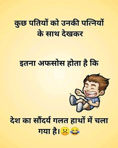 #jokes #chutkule Funny Jokes In Hindi, Very Funny Jokes, Hindi Chutkule, Custom Dance Costumes, Funny Posts, Funny Pictures, Comics, Memes, Laughing