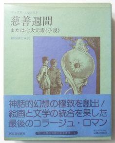 慈善週間 または七大元素(小説)   マックス・エルンスト