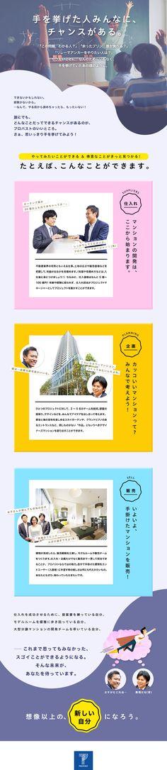 株式会社プロパスト(JASDAQ上場)/未経験からチャレンジできる!不動産の仕入れ・企画営業の求人PR - 転職ならDODA(デューダ) Website Layout, Web Layout, Layout Design, Dm Poster, Design Poster, Japanese Graphic Design, Ui Web, Catalog Design, Japan Design
