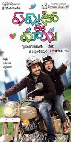 'Yemito Ee Maya' starring sharvanand and Nithya Menon directed by Cheran and produced by Sravanthi ravi Kishore under Sri Sravanthi Movies banner has completed the shooting part and is now in psot production work. - See more at: http://www.tollywoodtimes.com/en/newsfullstory/o5j9jn90dh/yemito-ee-maya-in-Post-Production/2896#sthash.fVodt1O8.dpuf