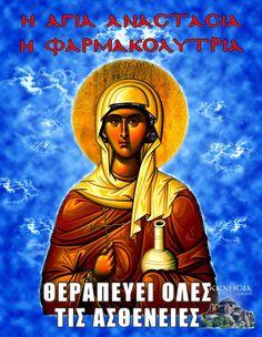 Anastasia, Psalms, Greece, Saints, Prayers, Angel, Icons, God, Movie Posters