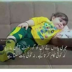 Funny Quotes In Urdu, Urdu Funny Poetry, Cute Funny Quotes, Very Funny Jokes, Funny Relatable Quotes, Jokes In Hindi, Jokes Quotes, Funny Love, Life Quotes