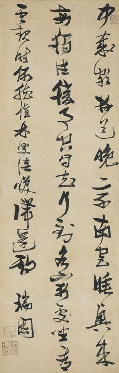 Zhang Ruitu 1570-1641 WANG WEI'S POEM IN CURSIVE SCRIPT 張瑞圖 1570-1641 草書王維《終南別業》詩 釋文:中歲頗好道,晚家南宮睡。興來每獨往,勝事空自知。行到水窮處,坐看雲起時。偶然值林叟,談笑滯還期。 款識:瑞圖。鈐印:生涯畫筆兼詩筆、白毫庵主、張瑞圖印