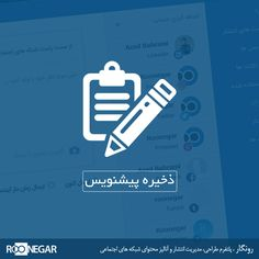 در #رونگار پست های خود را بصورت پیشنویس ذخیره و هر زمانی که نیاز به ویرایش داشت آن را ویرایش و منتشر کنید.  www.Roonegar.com