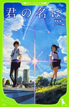 """Shinkai's """"your name."""" Novel Sells One Million Copies in Four Months                           After reaching the one million print run one month ago, the novelization of the monster hit anime film Kimi no Na wa./your n..."""