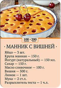 Карточка рецепта Манник с вишней Baby Food Recipes, Baking Recipes, Sweet Recipes, Dessert Recipes, Desserts, Bulgarian Recipes, Russian Recipes, Muffins, Bakery Cakes