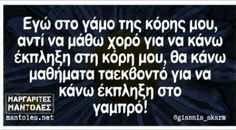 Funny Cartoons, Funny Jokes, Funny Greek, Greek Quotes, Jokes Quotes, English Quotes, Just Kidding, Best Quotes, Lol