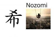 Nozomi (esperanza)
