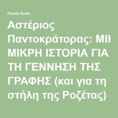 Αστέριος Παντοκράτορας: ΜΙΚΡΗ ΙΣΤΟΡΙΑ ΓΙΑ ΤΗ ΓΕΝΝΗΣΗ ΤΗΣ ΓΡΑΦΗΣ (και για τη στήλη της Ροζέτας) | Roseta Books