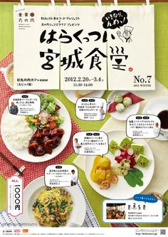 "Cafeteria poster - 食堂 ポスター Search results for ""canteen poster"" - Food Design, Food Graphic Design, Web Design, Layout Design, Japanese Restaurant Menu, Menu Restaurant, Japanese Poster Design, Japanese Design, Cover Design"