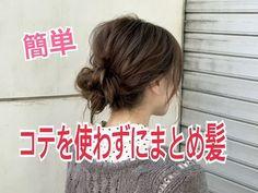 コテを使わずにまとめ髪を作る方法 SALONTube サロンチューブ 美容師 渡邊義明 - YouTube