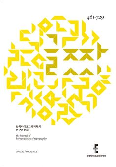 the journal of korean society of typography