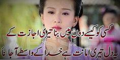 Urdu Poetry: Yeh dil teri amaanat hai / Urdu Popetry