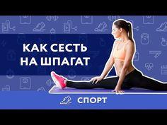 Как сесть на шпагат за 5 минут? Комплекс упражнений [Workout | Будь в форме] - YouTube