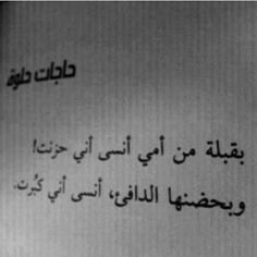 My life alhumdulilah Words Of Wisdom Quotes, Poetry Quotes, Religious Quotes, Arabic Quotes, Mood Quotes, Life Quotes, Arabic Poetry, Miss You Mom, Arabic Funny