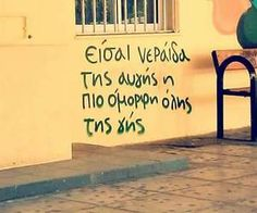 some infinities are bigger than others. Telecommunication Systems, Street Quotes, Sadness, Falling In Love, Street Art, My Life, Lyrics, Walls, Romance