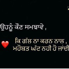 Lyf..❤💘❤ Story Quotes, True Quotes, Words Quotes, Qoutes, Sayings, Punjabi Attitude Quotes, Punjabi Love Quotes, Favorite Quotes, Best Quotes