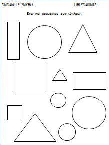 Activities For Kids, Crafts For Kids, Color Shapes, Worksheets, Diagram, Symbols, Letters, Maths, School Ideas