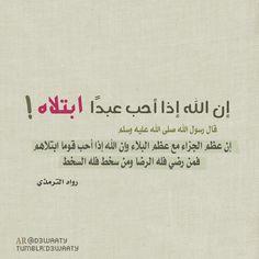 الصبر على البلاء Islamic Quotes Islam Arabic Quotes