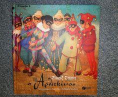 Carnival Crafts, Carnival Costumes, School Carnival, Preschool Kindergarten, Children, Kids, My Books, Education, Halloween