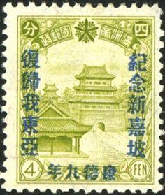 Manchukuo stamp