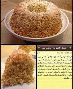 كيكة شوفان Ramadan Recipes, Sweets Recipes, Cake Recipes, Cooking Recipes, Arabic Sweets, Arabic Dessert, Arabian Food, Food Garnishes, I Foods