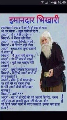 Osho Hindi Quotes, Motivational Quotes In Hindi, Quotations, Poetry Quotes, Buddha Quotes Life, Life Quotes, Funny Good Morning Messages, Jokes Images, Inspirational Quotes About Success