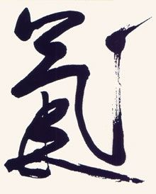 ZEN in TECHNICOLOR-'Ki' (chi, lifebreath, energy), kanji calligraphy by Morihei Ueshiba, the founder of aikido.