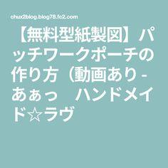 【無料型紙製図】パッチワークポーチの作り方(動画あり - あぁっ ハンドメイド☆ラヴ
