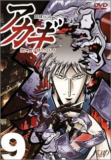 Akagi - This is mahjong, yakuza, live or die, mahjong. The genius who descended into the darkness.