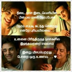 Posted Tamil Quotes Pinterest Quotes Picture Quotes And Sad