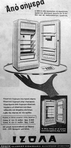 vintage greek ads - Παλιές διαφημίσεις - IZOLA refrigerators, made in Greece
