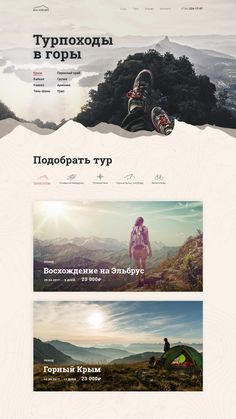 a tourism website - Tourism Best Website Design, Travel Website Design, Website Design Layout, Web Layout, Layout Design, Homepage Design, Website Designs, Website Ideas, Travel Design
