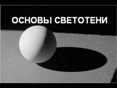 Светотень в рисунке. Урок Андрея Самарина.