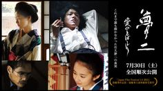 Yumeji Ai no Tobashiri (Movie - 2016)