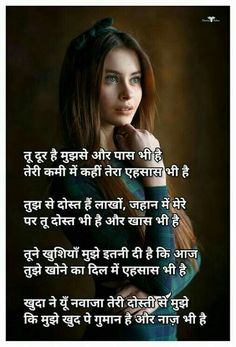 Tujhe bhul jane ka ahsaas bhi h Pr teri yaadon ka saath bhi h Morals Quotes, Shyari Quotes, Poetry Quotes, Life Quotes, Poetry Hindi, Reality Quotes, Qoutes, Hindi Quotes Images, Love Quotes In Hindi