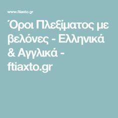 Όροι Πλεξίματος με βελόνες - Ελληνικά & Αγγλικά - ftiaxto.gr
