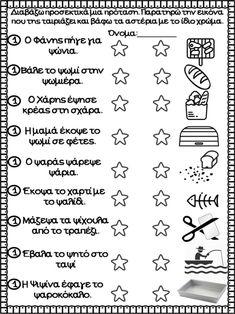 Ψιχαλίζει.Φύλλα εργασίας και εποπτικό υλικό για την α΄ δημοτικού.(htt… Greek Language, Speech Therapy, Book Activities, Special Education, Elementary Schools, Letters, Teaching, Taxi, Kids Room