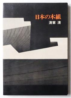 日本の木組 | 清家清